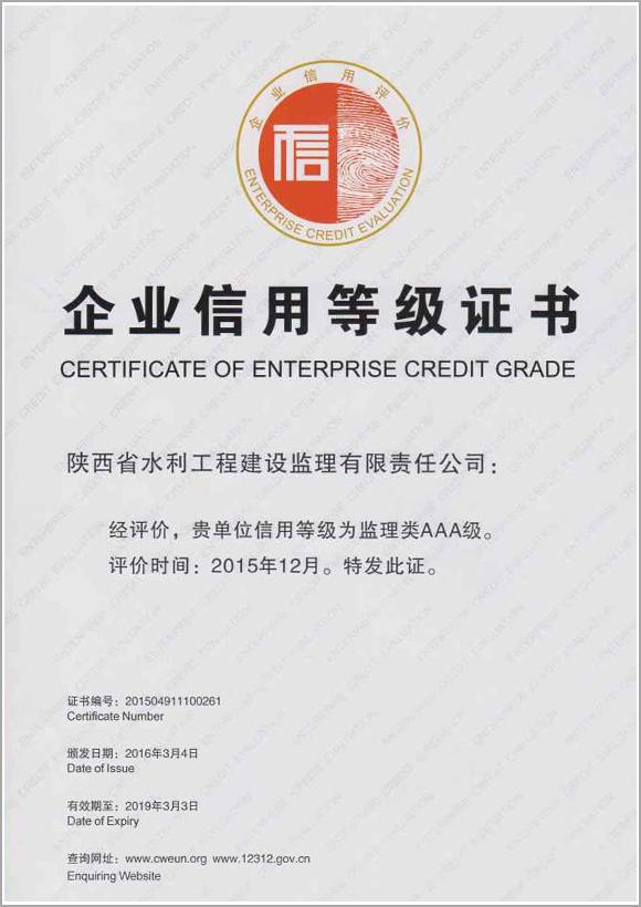 企业信用等级证书第一页