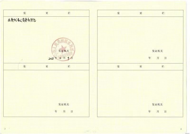 资质证书-2-