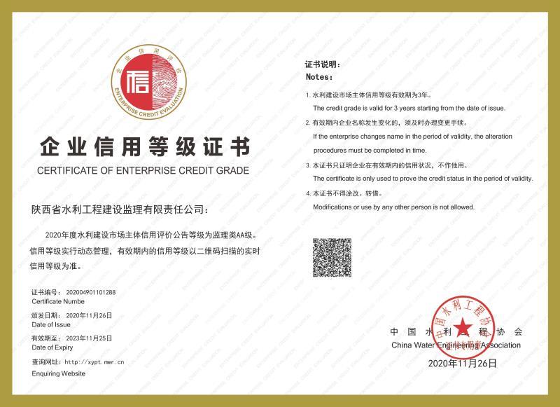 AA企业信用等级证书
